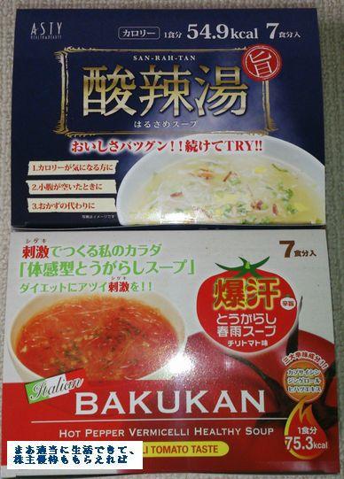 kenko_harusame_2012.jpg