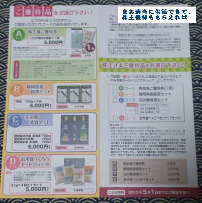 max_tokai_2013.jpg