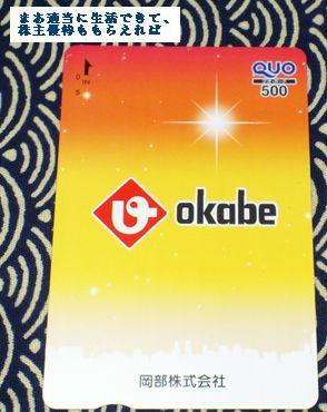 okabe_2012.jpg