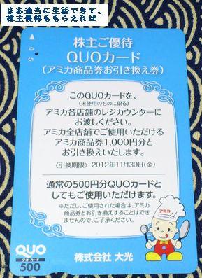 oomitsu_2012.jpg