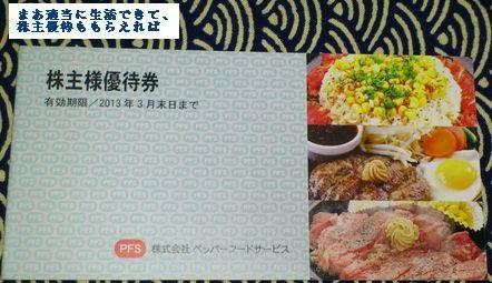 pepper-fs_2012.jpg