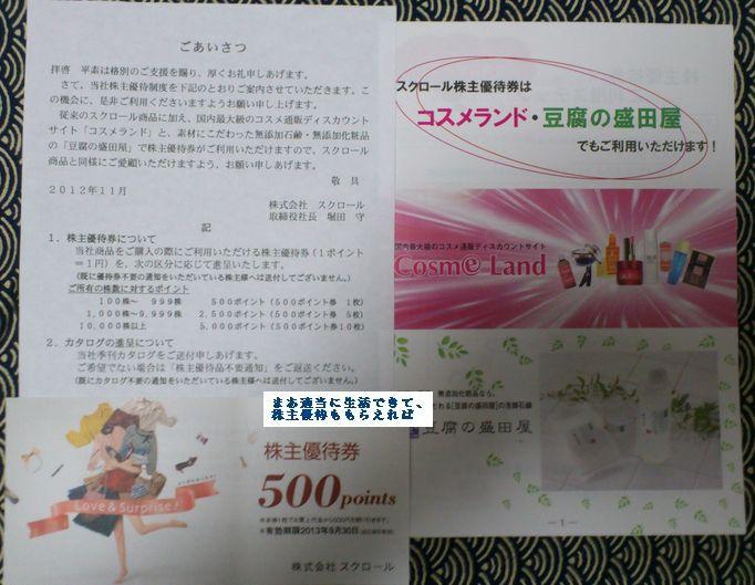 scroll_2012.jpg