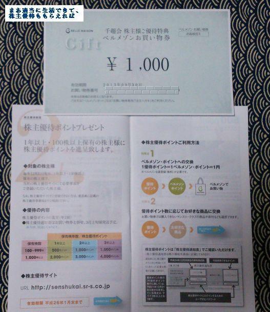 senshukai_201212_01.jpg