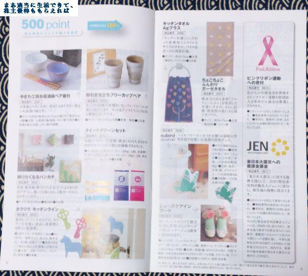 senshukai_201212_02.jpg