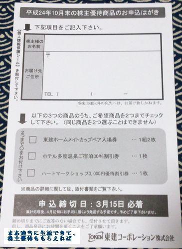 touken_201210a.jpg