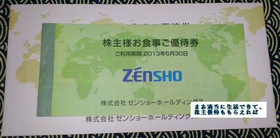 zensho_2012.jpg