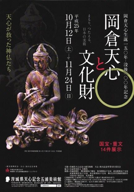 岡倉天心と文化財展ポスター