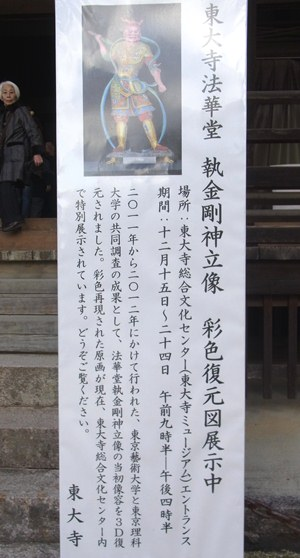法華堂前の彩色復元図展示看板