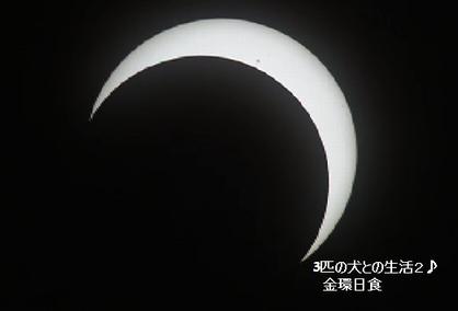 金環日食三日月