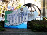 西武所沢駅 川柳