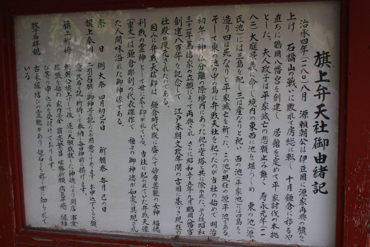 鶴岡八幡宮-14