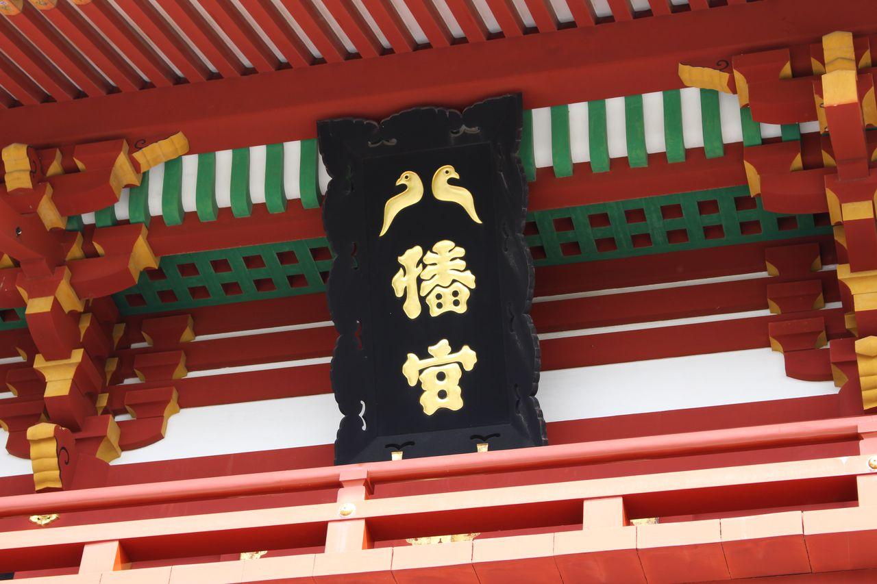鶴岡八幡宮-26