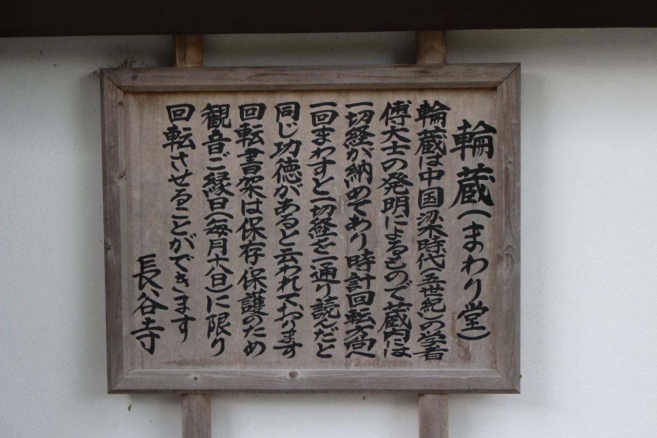 長谷寺-29