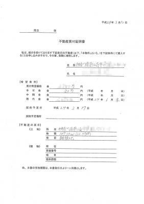 20120310_買付申込