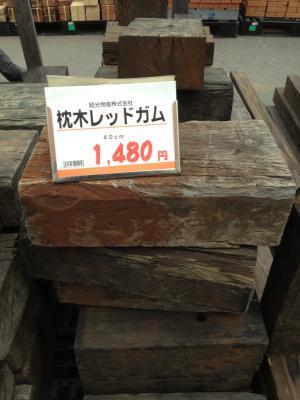 2012-03-22_枕木