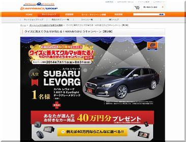【車の懸賞落選情報】:スバル 「レヴォーグ」