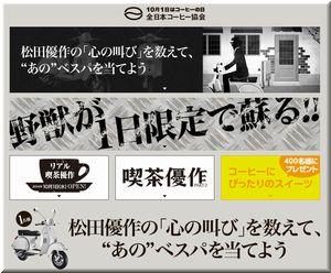 懸賞_松田優作_ベスパ_全日本コーヒー協会