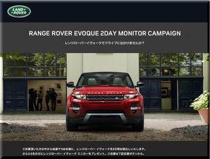 懸賞_2 DAY MONITOR CAMPAIGN_LAND ROVER