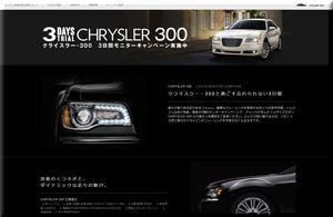 懸賞_3 DAYSTRIAL CHRYSLER 300