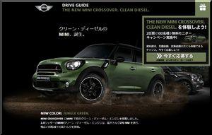 懸賞_THE NEW MINI CROSSOVER CLEAN DIESE2日間無料モニターキャンペーン_141030