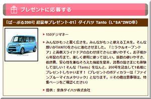 懸賞_ダイハツ タント_ぱーぷる200号 超豪華プレゼント