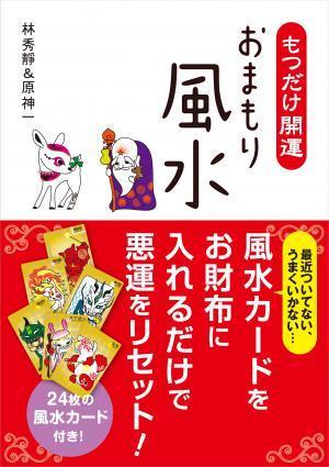 omamori_hyoushi_RGB_convert_20130424012016_convert_20130424115708.jpg