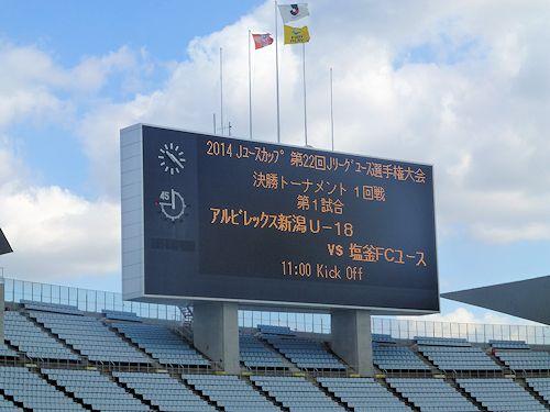 Jユースカップ(4)