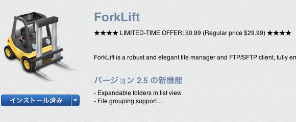 ForkLift.png