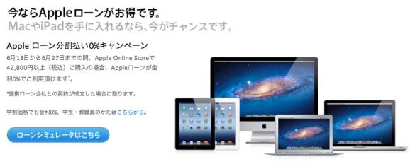 apple-loan.png