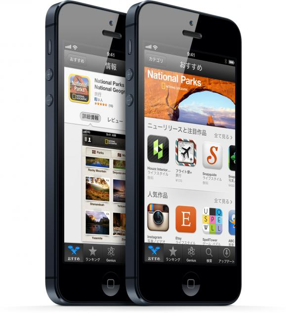iphone5201210.jpg