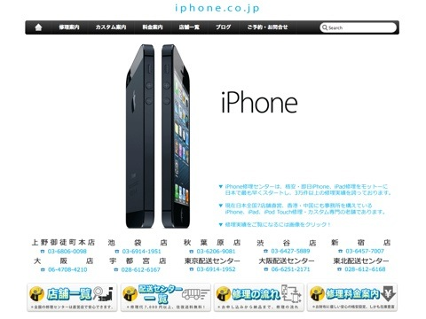 iphone.co.jp