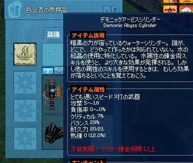 mabinogi_2014_11_24_007.jpg