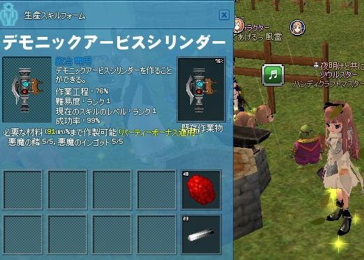 mabinogi_2014_12_01_004.jpg