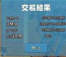 mabinogi_2014_12_10_002.jpg