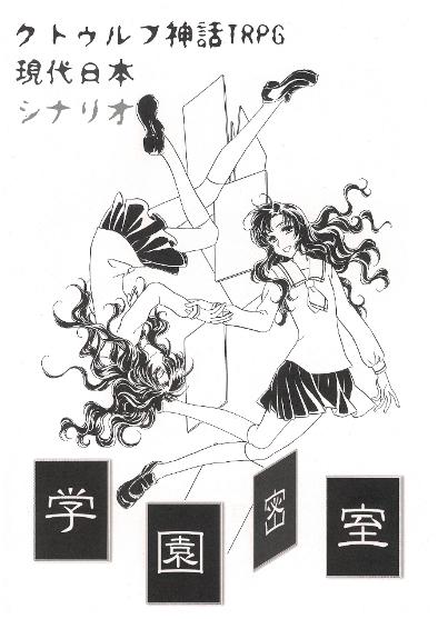 gakuenhyousiscan.jpg
