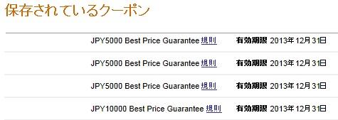 エクスペディア最低価格保証クーポン