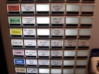 そめいよしの@神田・20130320・券売機