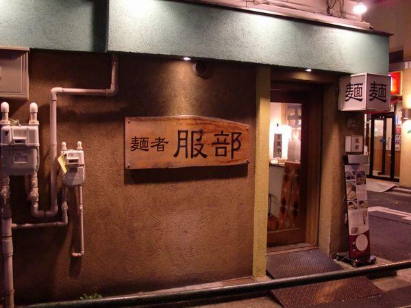服部@水道橋・20130323・店舗