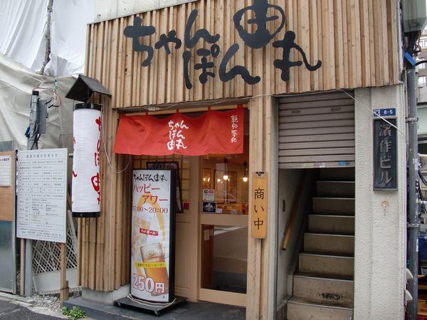 ちゃんぽん由丸@三越前・20130406・店舗