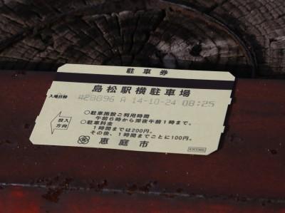 shimamatsuIMG_0192-4.jpg