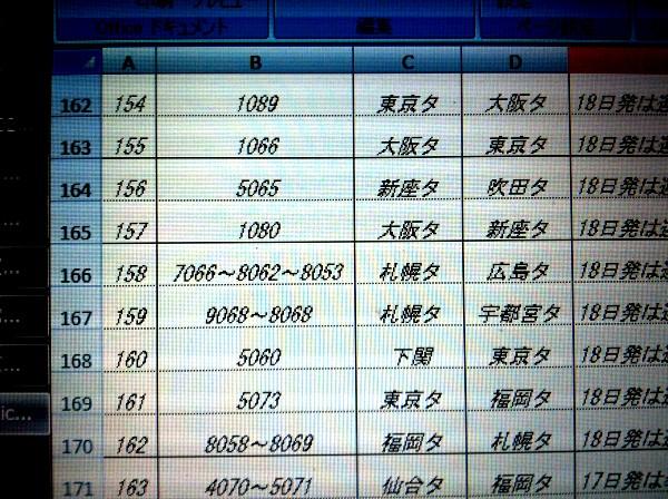yusojohoIMG_1257-4.jpg