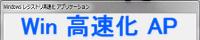 Windows レジストリ 高速化 アプリケーション