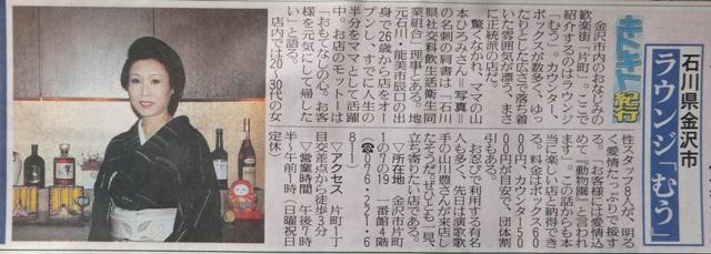 スポーツ報知 「キトキト紀行」