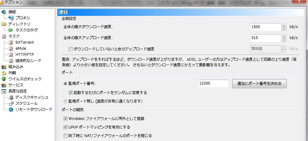 BitCometSetting.jpg