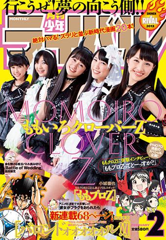 月刊少年ライバル 2013年2月号 [...