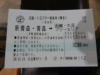 函館・大沼フリー乗車券