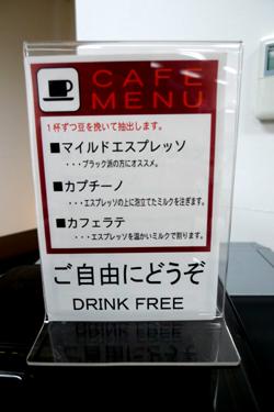 FREE-DRINK-02.jpg