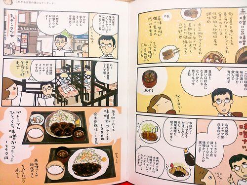 manpuku_nagoya.jpg