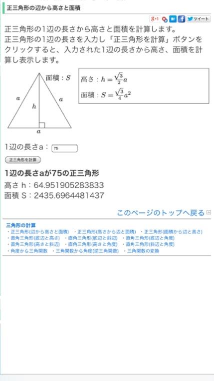 正六角形のテーブル作成中