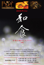 Nsupe_washoku_hagaki-thumb-150x221-355.jpg